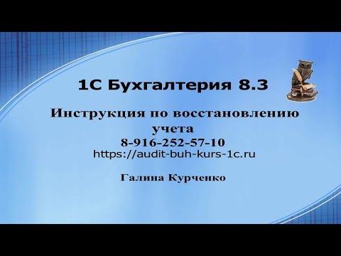1С Бухгалтерия 8.3 Инструкция по восстановлению учета
