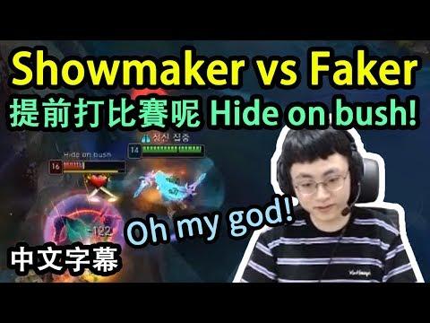 季後賽前哨戰! Faker一件裝備把Showmaker陰了XD (中文字幕)