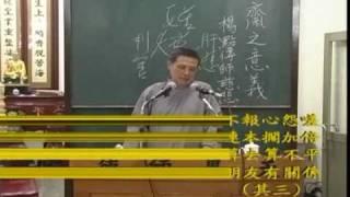 一貫道.持齋的意義10-10楊書桐點傳師慈悲.MPG