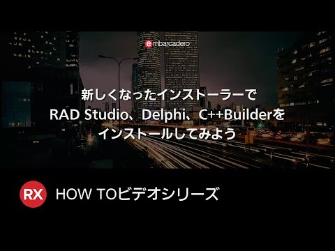 新しくなったインストーラーでRAD Studio、Delphi、C++Builderをインストールしてみよう