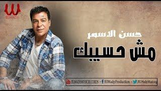 تحميل اغاني Hassan El Asmar - Msh Hasebak / حسن الأسمر - مش حسيبك MP3