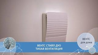 ВЕНТС 100 Стайл