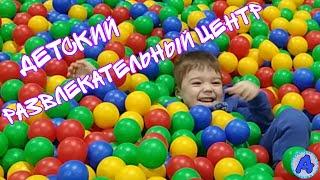 VLOG / Гуляю! Детский развлекательный центр // Арсений лайф
