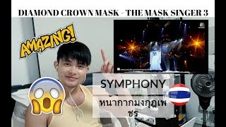 [REACTION] AMAZING! SYMPHONY - หน้ากากมงกุฎเพชร | The Mask Singer 3 | #JANGREACTS