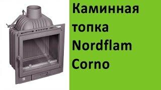 Каминная топка Nordflam Corno на сайте vsempechi ru