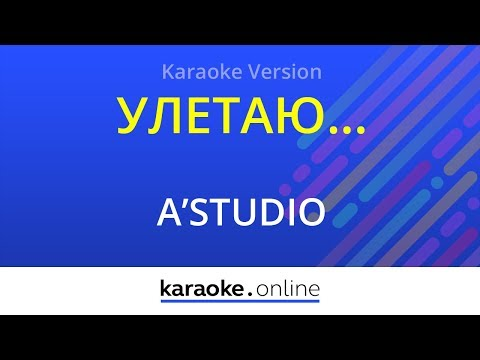 Улетаю - A'Studio (Karaoke version)