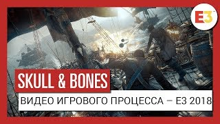 Skull and Bones: Видео игрового процесса – E3 2018