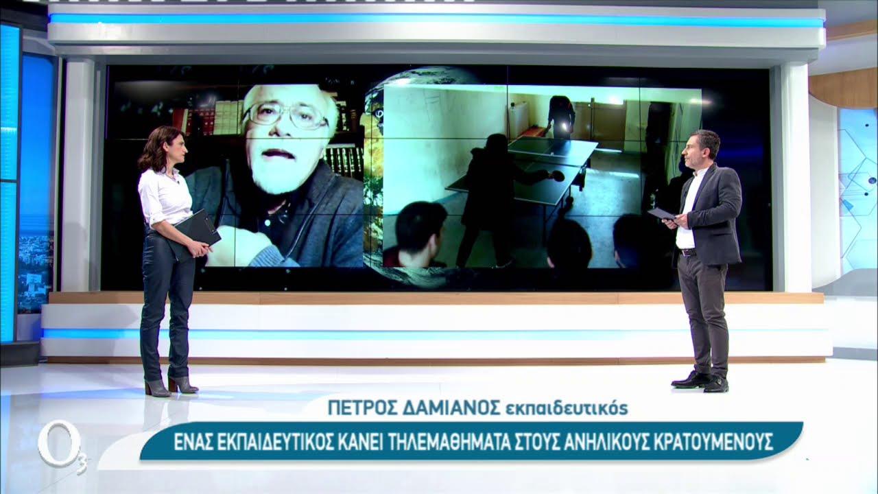 Εκπαιδευτική τηλεόραση δημιούργησαν εκπαιδευτικοί στις φυλακές ανηλίκων | 26/02/2021 | ΕΡΤ