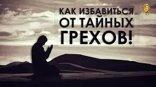 «Как избавиться от тайных грехов!» Шейх Мухаммад Мухтар Шанкыти