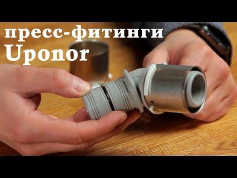 Фитинг для труб Уголок 45° youtube