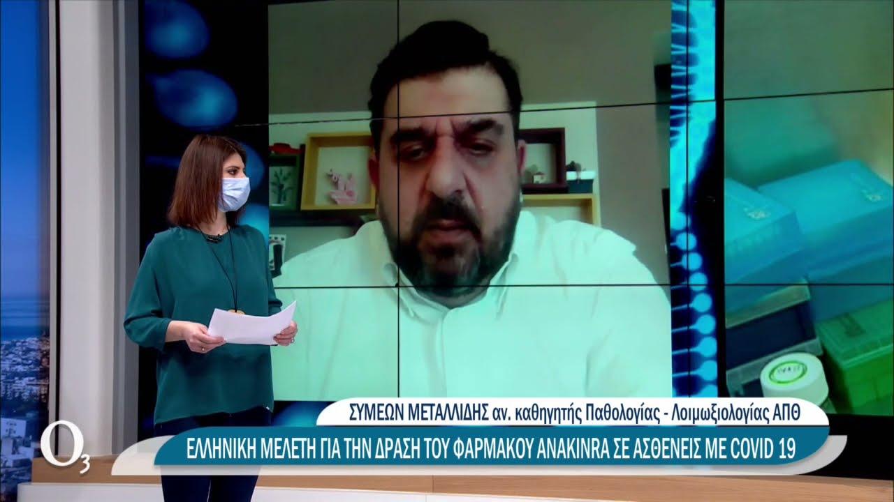Αισιόδοξα τα μηνύματα από τη χορήγηση Anakinra σε ασθενείς με κορονοιό | 18/03/2021 | ΕΡΤ