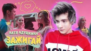 Катя Адушкина - ЗАЖИГАЙ! 6+ Реакция | Katya Adushkina | Реакция на Катя Адушкина - ЗАЖИГАЙ 6+