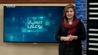 Dabestan Bo Ali - Episode 163