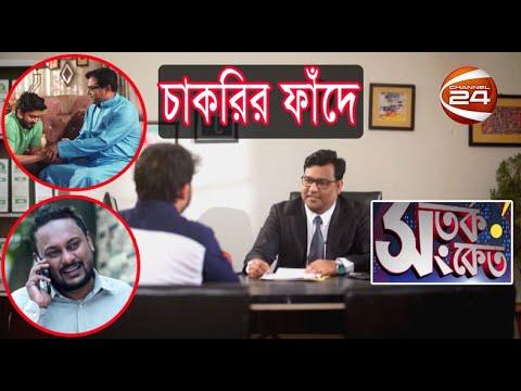 চাকরির ফাঁদে  | সতর্ক সংকেত | Sotorko Songket | 31 January 2021