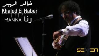 تحميل اغاني Khaled El Haber - Ranna [ Official Audio ] / خالد الهبر - رنا MP3