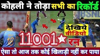 विराट कोहली ने तोड़ा सचिन ओर पोंटिंग सहित सभी दिग्गज खिलाड़ियों का रिकॉर्ड | india v/s west indies