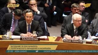Заседание СБ ООН началось с политического обращения Н.Назарбаева
