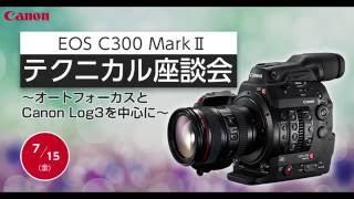 Canon EOS C300 MarkII テクニカル座談会