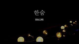 [수능응원] 이하이(LEE HI) - 한숨( BREATHE)  I Piano cover