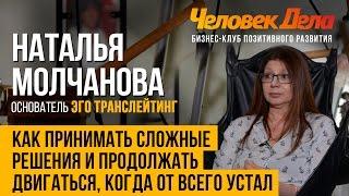 КАК ПРИНИМАТЬ СЛОЖНЫЕ РЕШЕНИЯ Бизнес-секреты Наталья Молчанова (ЭГО ТРанслейтинг) ЧеловекДела