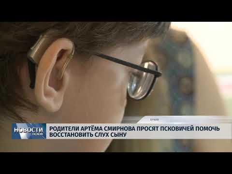 01.11.2018 # Родители Артёма Смирнова просят псковичей помочь восстановить слух сыну