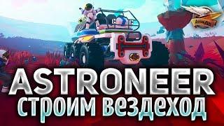 Astroneer 1.0 - Едем к центру земли на Большом планетоходе - Часть 3
