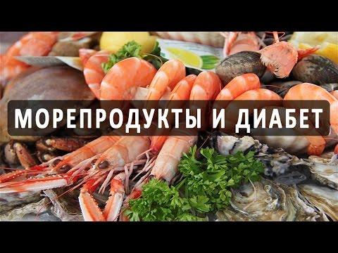 Сахарный диабет и морепродукты (мидии, кальмары, креветки, устрицы)
