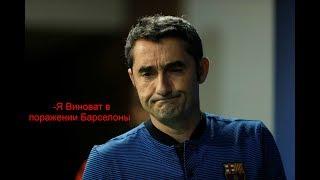 Эрнесте Вальвердо: - Я виноват в поражении.Свежие новости футбола!!!