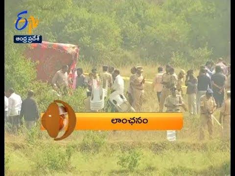1 PM | ETV 360 | News Headlines | 6th December 2019 | ETV Andhra Pradesh