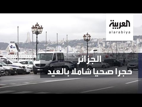 العرب اليوم - شاهد: هل تفرض الجزائر حجرًا صحيًا شاملًا في العيد؟