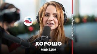Певица Максим, Премьера! МакSим - Хорошо (#LIVE Авторадио)