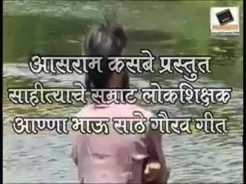 New anna bhau sate song