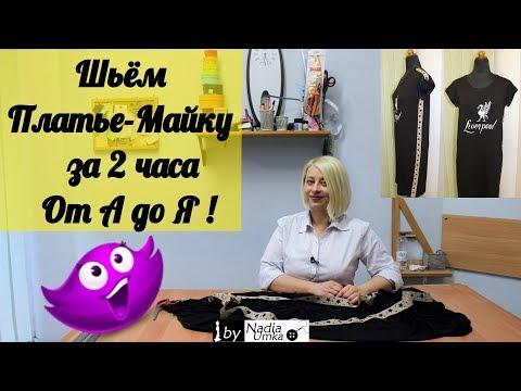 Платье-Майка (Выкройка и Пошив за 2 часа) ! by Nadia Umka !