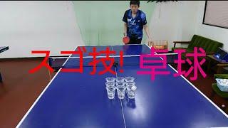卓球のおもしろい技&スゴ技まとめ⑥ Table tennis skills and technic