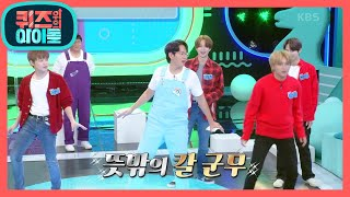 Idol On Quiz EP18 NCT (Doyoung, Jungwoo, Haechan, Chenle)