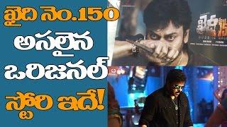 Khaidi No 150 Movie Full Story Pre Review  Megastar Chiranjeevi  Kajal  Ram Charan  Vinayak