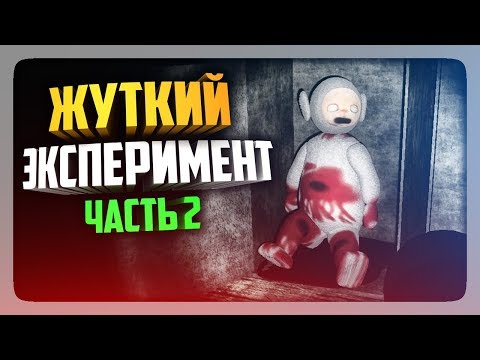 ЖУТКИЙ ЭКСПЕРИМЕНТ! ✅ DeadTubbies: The Last Mistake Прохождение #2 (видео)