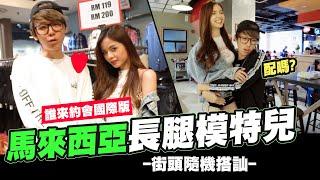 誰來約會國際版⭐!!與馬來西亞長腿模特兒的隨機約會!!│酷炫老師.生活VLOG