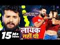 #Video | लायक नहीं थी | #Khesari Lal Yadav, #Antra Singh Priyanka | Layak Nahi Thi | Bhojpuri Song