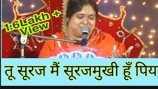 Tu Suraj Main Surajmukhi Hu Piya Sadhvi Purnima Ji