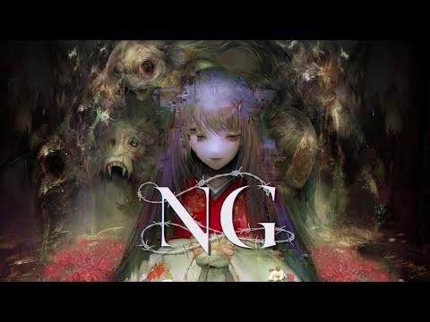 Switchで読むテキストホラーアドベンチャー『NG(エヌジー)』|ゲーム
