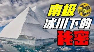 南极冰川下的真相 雪地金字塔和冰下大峡谷难道是古文明的遗迹?Antarctica Great Canyon [脑洞乌托邦 | Mystery Stories TV]