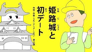姫路城と初デート『びじゅチューン!』 - YouTube