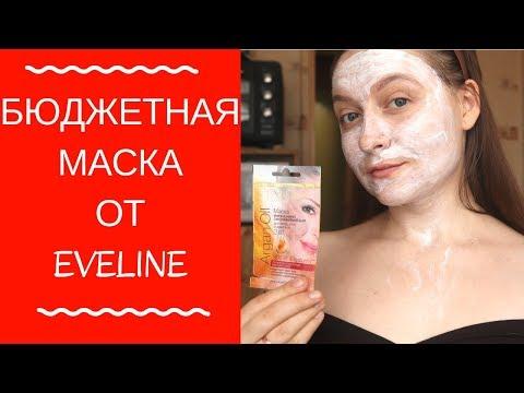 Пробую БЮДЖЕТНУЮ маску EVELINE Argan Oil / 1 МАСКА - 2 лица