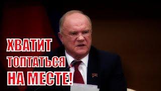 Выступление Зюганова на круглом столе - «Законодательное обеспечение государственного планирования»!