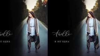 Христианская Музыка    Anelle - Я не одна (Премьера песни 2017)    Христианские песни