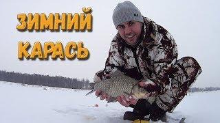 Зимняя рыбалка карась на мотыля