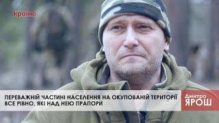 """""""На окупованій території діє українське підпілля"""" - Ярош"""