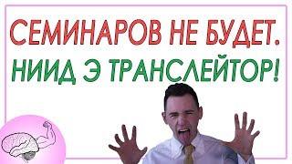 Семинаров не будет! / НЕЕД Э ТРАНСЛЕЙТОР!