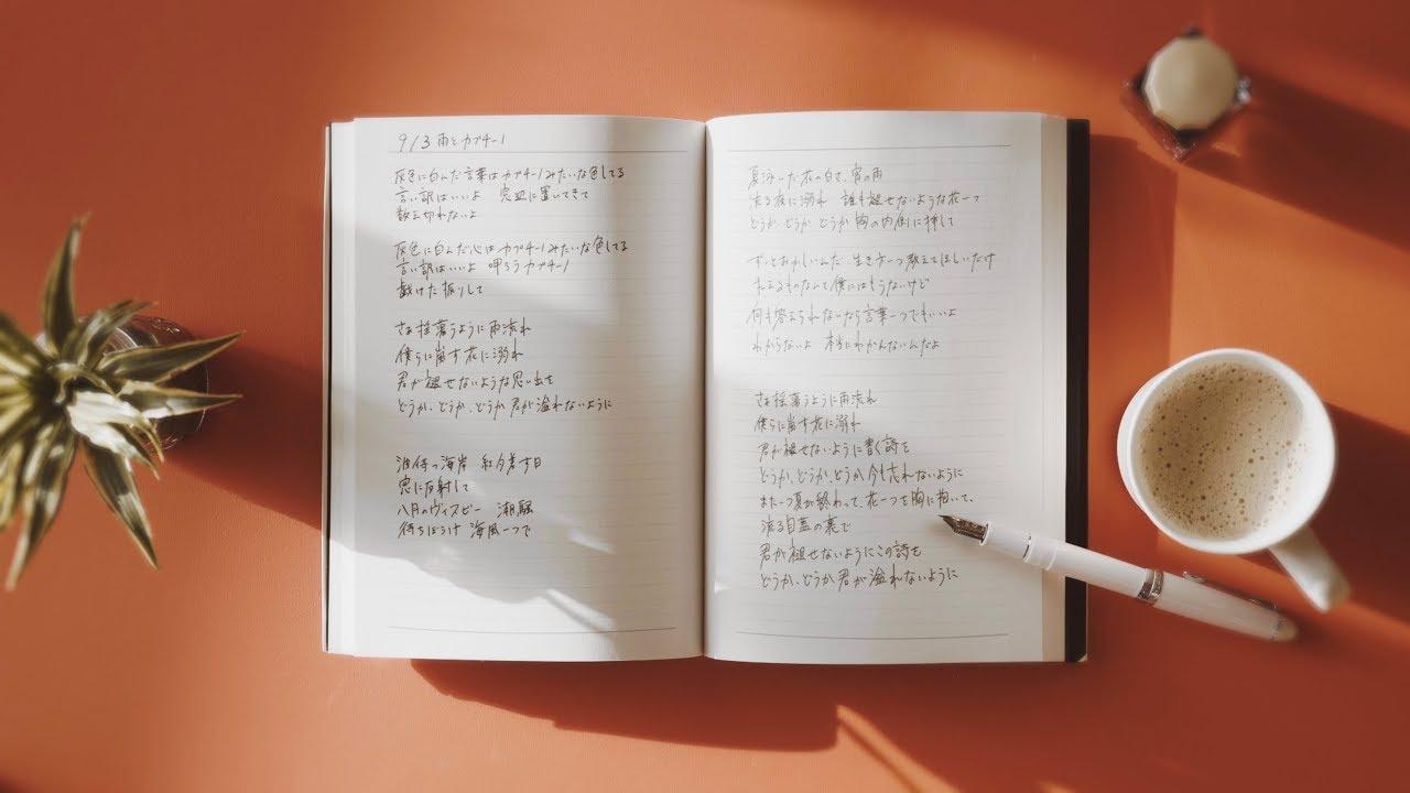 ヨルシカ - エルマ (Album Trailer)